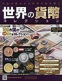 世界の貨幣コレクション(342) 2019年 8/28 号 [雑誌]