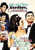 さよならコロンバス[DVD]