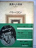 世界大思想〈第6巻〉ベーコン (1966年)学問の進歩 ノヴム・オルガヌム ニュー・アトランチス
