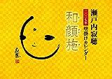 2017年版 瀬戸内寂聴 壁掛けカレンダー「和顔施」 (瀬戸内寂聴カレンダーシリーズ)