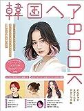 韓国ヘアBOOK ~オルチャンスタイル&テクニック集~