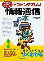 トコトンやさしい情報通信の本 (今日からモノ知りシリーズ)