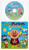 Soreike! Anpanman: Best Songs by Various Artists (2004-11-25)