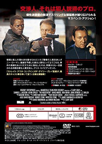 交渉人 [DVD]