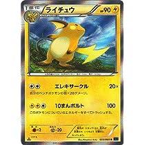 【シングルカード】XY1)ライチュウ/R/XY 023/060
