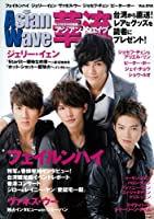 Asian wave華流 vol.014 フェイルンハイ/ジェリー・イェン/ヴァネス・ウー/ジョセフ・ (スクリーン特編版)