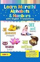Learn Marathi Alphabets & Numbers: Colorful Pictures & English Translations (Marathi for Kids) (Volume 1) (Marathi Edition) [並行輸入品]