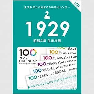 生まれ年から始まる100年カレンダーシリーズ 1929年生まれ用(昭和4年生まれ用)