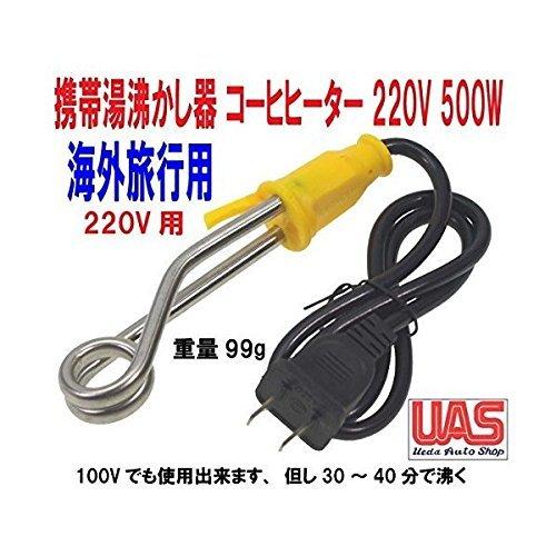 海外 旅行用 220V 500W 携帯湯沸かし器 キャンプ ...