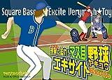 【野球/ボードゲーム】現実(リアル)に迫れ!マス目野球エキサイト