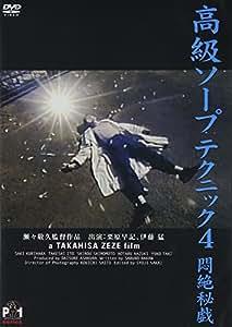 悶絶秘戯 高級ソープテクニック4 [DVD]