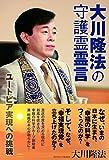 大川隆法の守護霊霊言 ユートピア実現への挑戦 公開霊言シリーズ