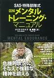 SAS・特殊部隊式 図解メンタルトレーニング・マニュアル