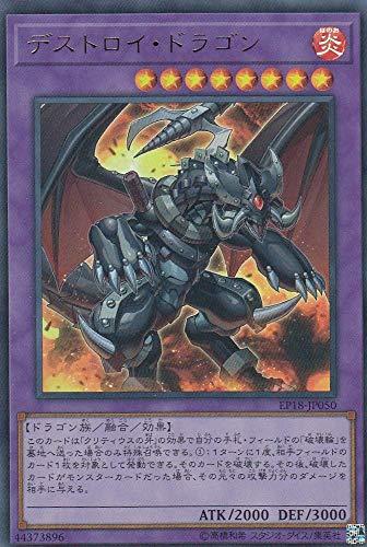 デストロイ・ドラゴン ウルトラレア 遊戯王 エクストラパック2018 ep18-jp050