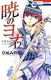 暁のヨナ 12 (花とゆめコミックス)
