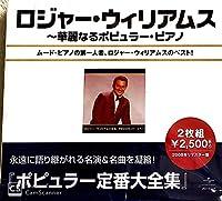 ロジャー・ウィリアムス全集~華麗なるポピュラー・ピアノ