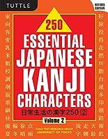 日常生活の漢字250 第二巻 - 250 Essential Japanese Kanji Characters Vol.2