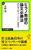 ヒラノ教授の論文必勝法 教科書が教えてくれない裏事情 (中公新書ラクレ)