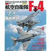 航空自衛隊F-4 改訂版 (イカロス・ムック 自衛隊の名機シリーズ)