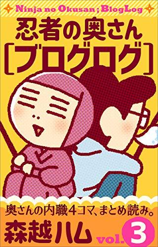 忍者の奥さん[ブログログ]vol.3