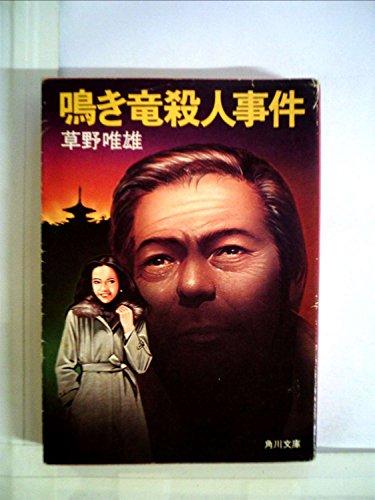 鳴き竜殺人事件 (1982年) (角川文庫)