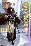 流血女神伝喪の女王 / 須賀 しのぶ のシリーズ情報を見る