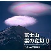 富士山雲の変幻 2 竹内トキ子写真集