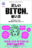 Best Bitchs - 正しいBITCHの使い方 学校では教えてくれないBitchを使った99フレーズ (TWJ BOOKS) Review