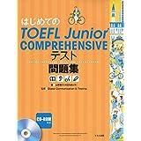 はじめてのTOEFL Junior COMPREHENSIVEテスト問題集