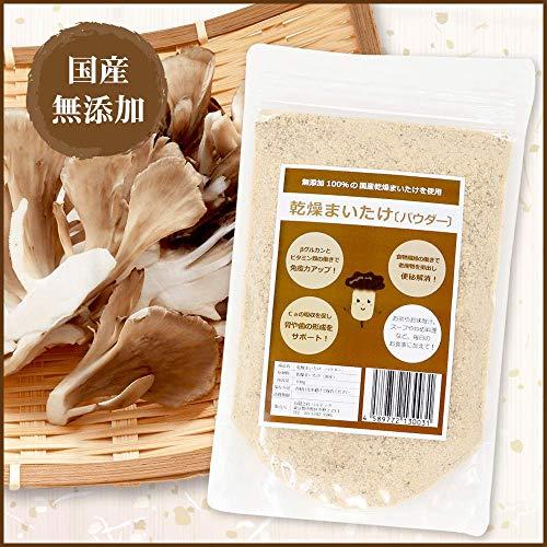 国産・無添加まいたけ粉末 100g 乾燥 舞茸茶 パウダー キノコキトサン スープ(便利なチャック付き)