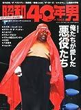 昭和40年男 2013年 06月号 [雑誌]