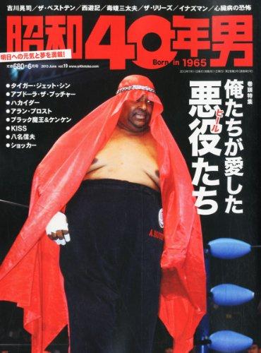 昭和40年男 2013年 06月号 [雑誌]の詳細を見る