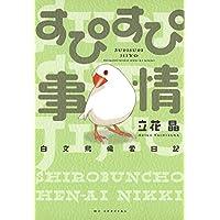 すぴすぴ事情 ~白文鳥偏愛日記~ (花とゆめコミックススペシャル)