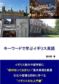 [蒼木啓]のキーワードで学ぶイギリス英語: イギリスMBA生活で覚えた日本では習わない表現