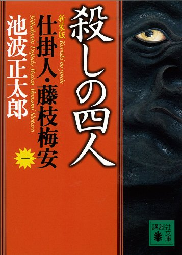 殺しの四人 仕掛人・藤枝梅安(一) (講談社文庫)の詳細を見る