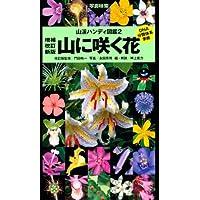山に咲く花 増補改訂新版 (山溪ハンディ図鑑)