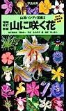 山に咲く花 増補改訂新版 (山溪ハンディ図鑑) 画像