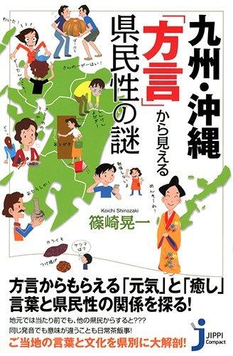 九州・沖縄「方言」から見える県民性の謎 (じっぴコンパクト新書)