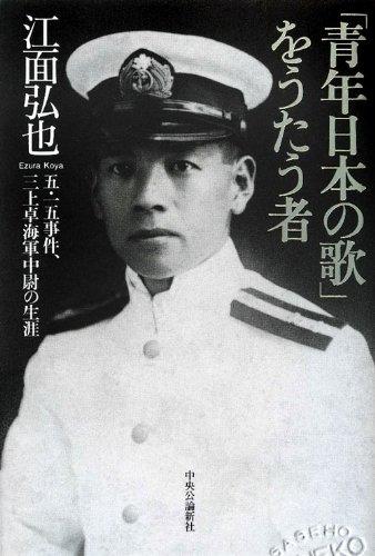 「青年日本の歌」をうたう者 - 五・一五事件、三上卓海軍中尉の生涯