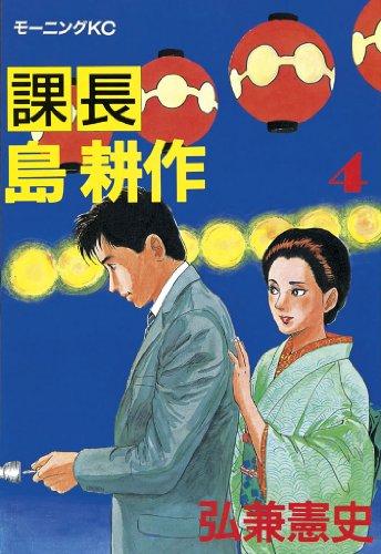 課長 島耕作(4) (モーニングコミックス)