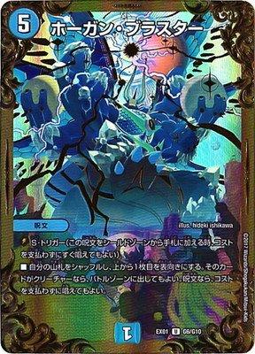 デュエルマスターズDMEX-01/ゴールデン・ベスト/DMEX-01/G6/U/ホーガン・ブラスター