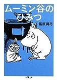 ムーミン谷のひみつ (ちくま文庫)