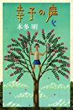 幸子の庭 (Y.A.Books)