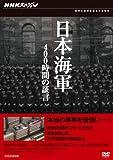 NHKスペシャル 日本海軍 400時間の証言 DVD-BOX[DVD]