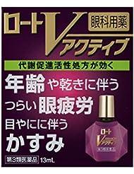 日亚: 乐敦(ROHTO) V-Active 紫色款多功能型眼药水13ml 老年人专用 ¥59