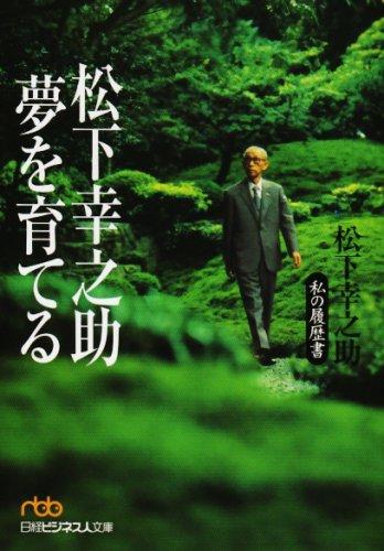松下幸之助 夢を育てる―私の履歴書 (日経ビジネス人文庫)
