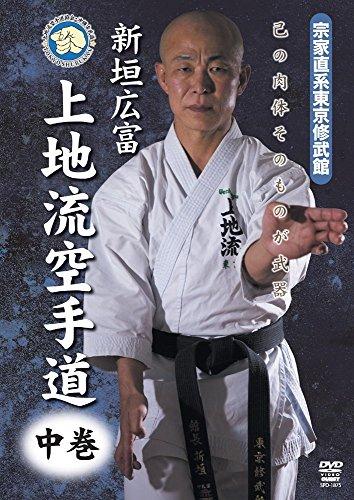 新垣広富 上地流空手道 中巻 [DVD]...