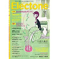 エレクトーン 2007年 11月号 [雑誌]