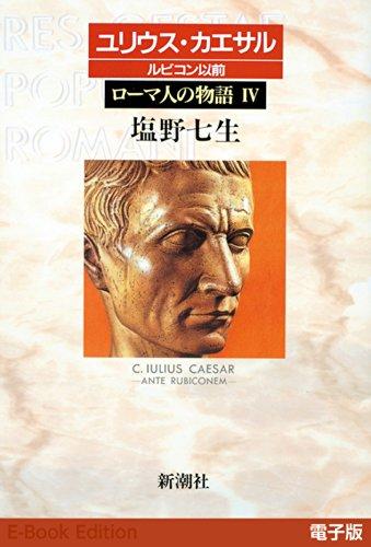 ユリウス・カエサル ルビコン以前──ローマ人の物語[電子版]IVの詳細を見る