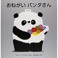 おねがい パンダさん (児童図書館・絵本の部屋)